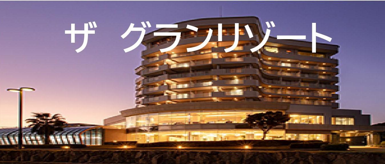 会員制リゾートホテル ザ グラン リゾート