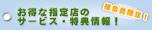 長野県庁生活協同組合