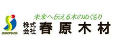 株式会社 春原木材